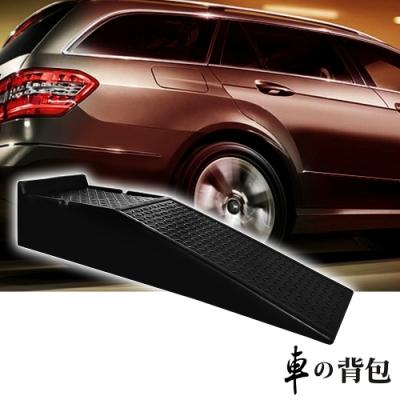 車的背包 橡膠汽車保養斜坡道