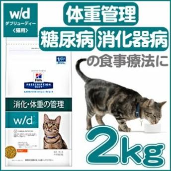 ヒルズ w/d 2kg 食事療法食 wd ドライ フード 猫 キャット 体重管理 糖尿病 消化器 プリスクリプシ