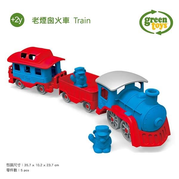 【淘氣寶寶】【美國greentoys感統玩具】老煙囪火車【檢驗符合最高安全標準/沒有外部塗料,保證無毒】