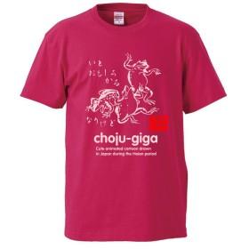 鳥獣戯画 メッセージ 半袖 Tシャツ いとおもしろかるなりけど かえる カタログネットTシャツ工房 ハーフスリーブ (L, トロピカルピンク)