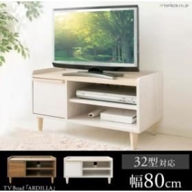 北欧風テレビラック ARDILLA 幅80cm IR-TV-004 全2色 プラザセレクト 送料無料