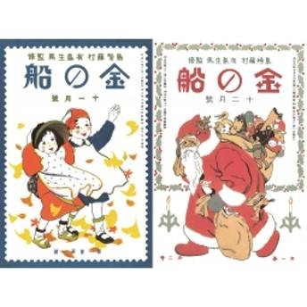 島崎藤村/金の船 令和元年復刻版 第一巻 第一号・第二号