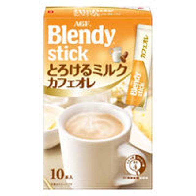 【スティックコーヒー】味の素AGF ブレンディ スティック とろけるミルクカフェオレ 1箱(10本入)