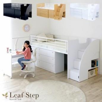 【階段付き/大容量収納/耐荷重130kg】システムベッド Leaf step(リーフステップ) ブラック/ホワイト/ナチュラル システムベッドデスク