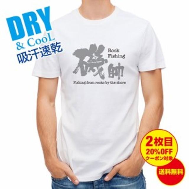 Tシャツ 磯師 釣り 魚 ルアー 送料無料 メンズ ロゴ 文字 春 夏 秋 インナー 大きいサイズ