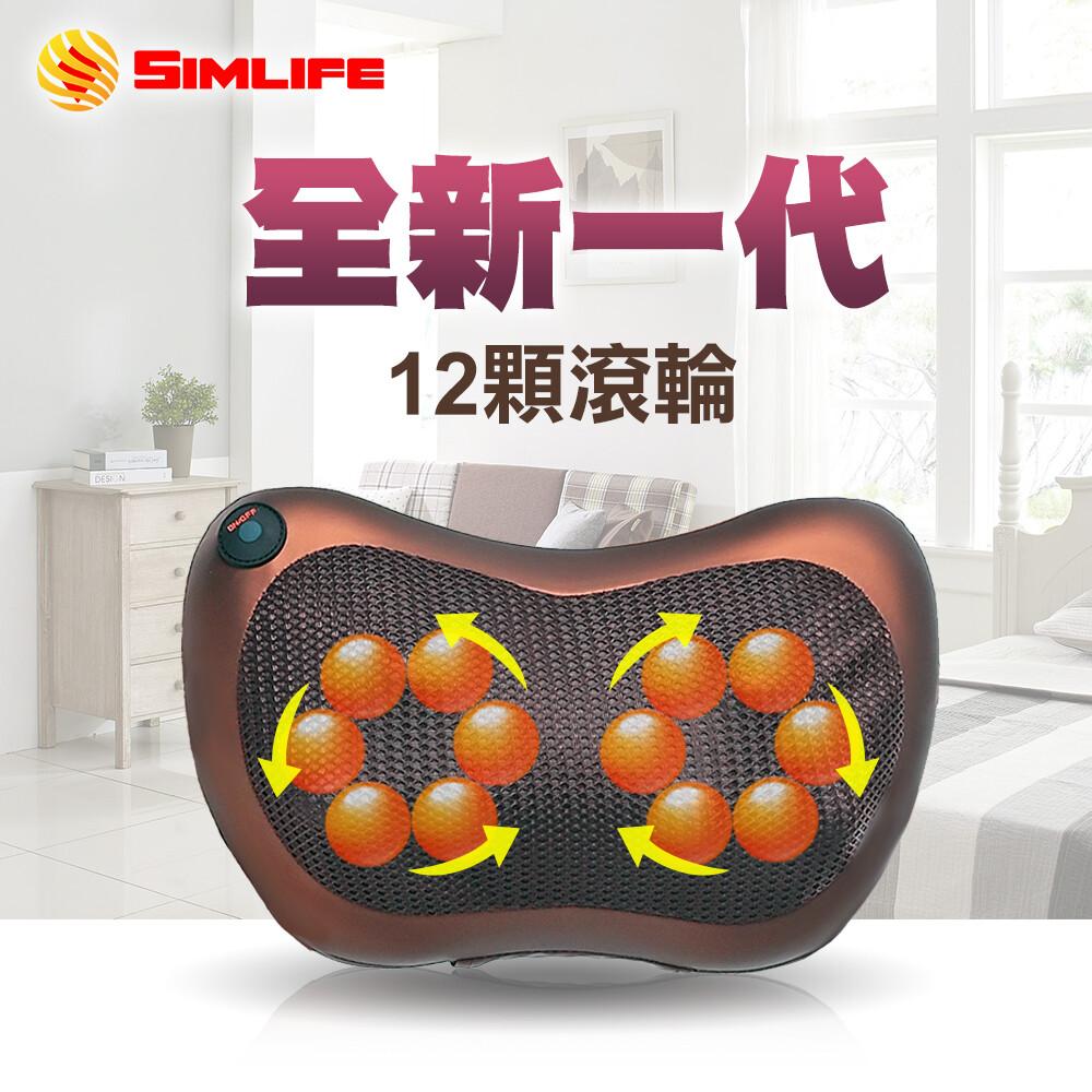 simlife超強揉捏溫熱按摩開背機
