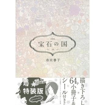【コミック】宝石の国(10) 特装版