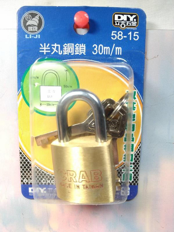 半丸銅鎖 30m/m 58-15【94158159】銅掛鎖 一字鎖 門鎖 行李箱鎖 鎖頭 十字鎖《八八八e網購