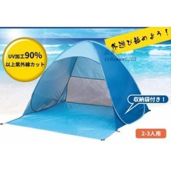 テント ワンタッチテント ビーチテント キャンプ メッシュ ポップアップテント シート ドームテント 簡易テント タープテント 紫外線防止