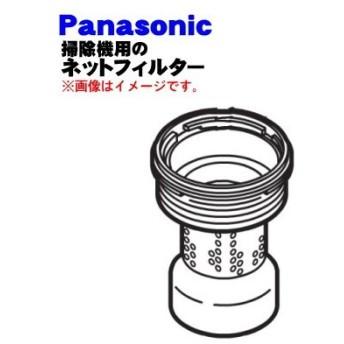 AMV0VK-CT0L ナショナル パナソニック 掃除機 用の メッシュフィルター ネットフィルター ★ National Panasonic ※レッド(R)色用です。