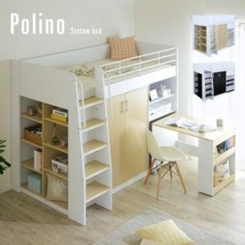 【大容量収納/ワードローブ付】ロフトシステムベッド Polino(ポリーノ) 2色対応 システムベッド ロフトベッド システムベッドデスク シ