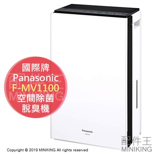 日本代購 2019新款 Panasonic 國際牌 F-MV1100 次氯酸 空間除菌脫臭機 除臭機 空清 5坪。數位相機、攝影機與周邊配件人氣店家配件王的►生活家電、空氣清淨機有最棒的商品。快到日本