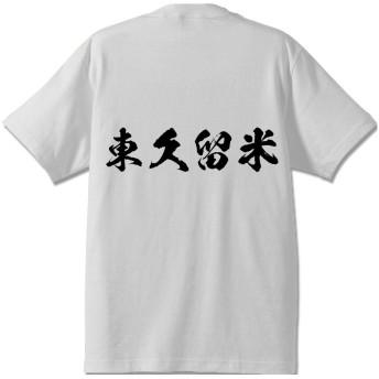 東久留米 オリジナル Tシャツ 書道家が書く プリント Tシャツ 【 東京 】 八.白T x 黒横文字(背面) サイズ:M