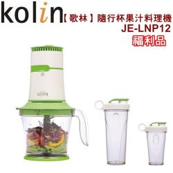 (福利品) Kolin歌林 隨行杯果汁料理機JE-LNP12