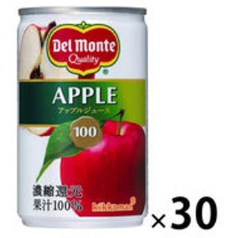 【アウトレット】デルモンテ アップルジュース 1セット(30缶)