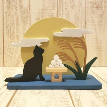 十五夜☆月と猫の置物☆ススキ☆月見団子☆中秋の名月☆黒猫☆動物の変更も色変更も可能!