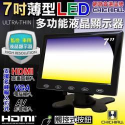 CHICHIAU-7吋LED液晶螢幕顯示器(AV、VGA、HDMI)監視螢幕/監控設備