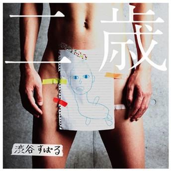 ソニーミュージック渋谷すばる / 二歳 [通常盤]【CD】WPCL-13113