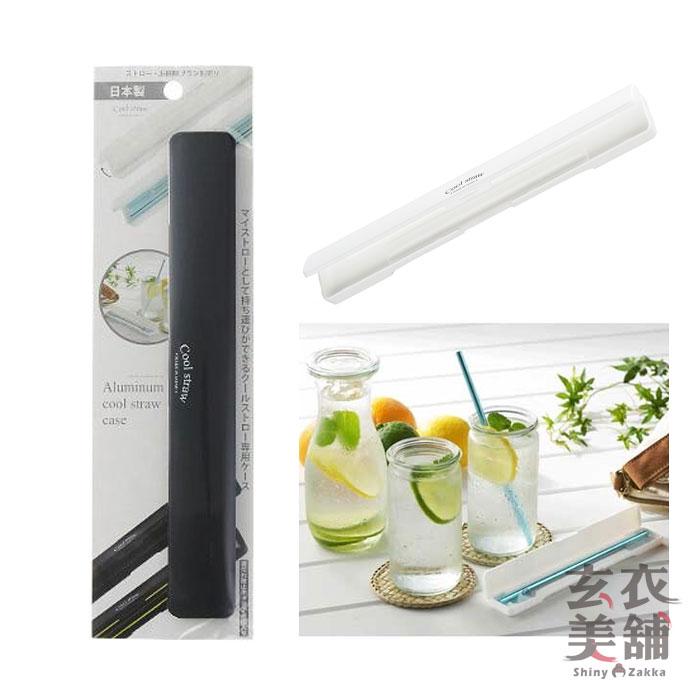 環保餐具-環保吸管專用攜帶收納盒/日本製(黑/白)-玄衣美舖