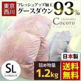 東京西川 羽毛布団 シングル ホワイトグースダウン93% 1.2kg 日本製 羽毛掛け布団 Komorebi こもれび
