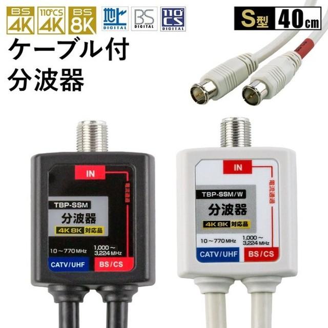 ケーブル付分波器 ストレートプラグ 4C【4K 8K対応】3.2GHz対応型 地デジ BS CS (e3661/9770) yct3