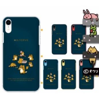 iPhone XR / XS / XS Max / X / 8 / 7 / 6 / 5 / 4 / SE スマホ ケース カバー アイフォンケース オワリ 「メガネのキツネ」 ブルー