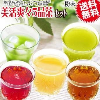 美活爽々5品茶セット 粉末(ロゼティー60g 桑の葉茶60g プラセンタ入り玄米茶45g ジャスミンティー35g 美活爽茶40g)