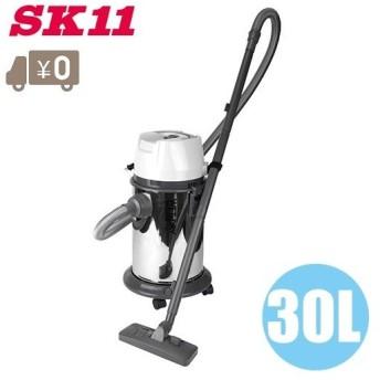 SK11 業務用掃除機 30L SVC-300SCL-AL 乾湿両用/ステンレス製 集塵機 集じん機