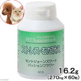 【期間限定販売】バイオ 犬用 ペットのサプリ。 ストレス・むだ吠え 202752