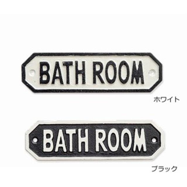 サインプレート BATH ROOM バスルーム お風呂 風呂 ホワイト ブラック アンティーク調 63585 63586  アイアン ドアプレート 壁飾り 壁掛