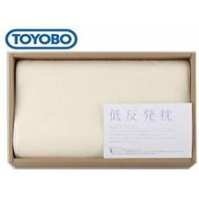 ホーム 東洋紡 低反発枕(ピロケース付)   8050