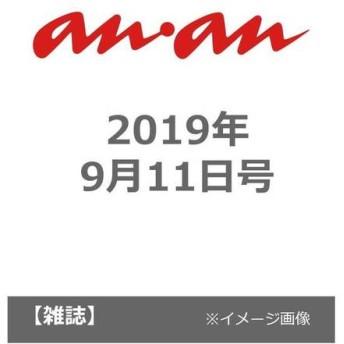 an・an (アン・アン) 2019年9月11日号表紙:平野紫耀
