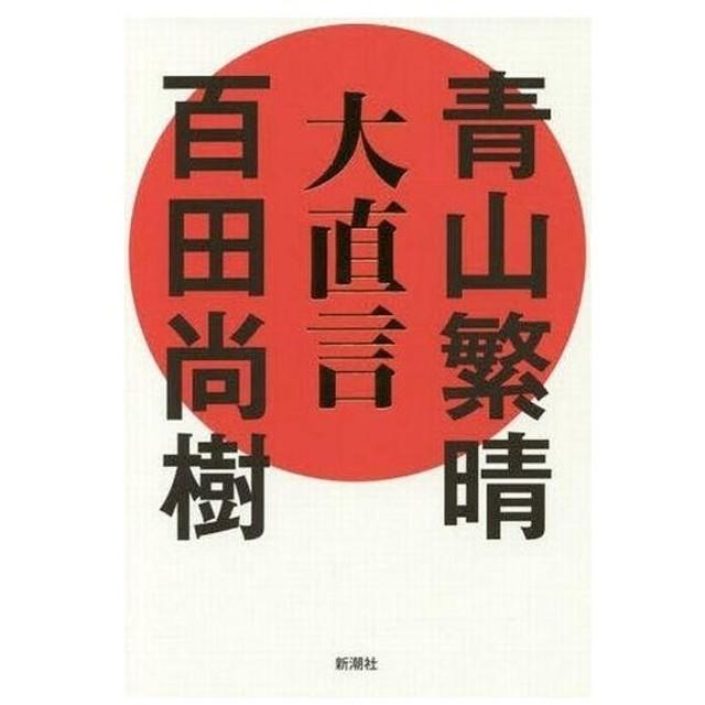 中古サブカルチャー ≪エッセイ・随筆≫ 大直言 / 青山繁晴/百田尚樹