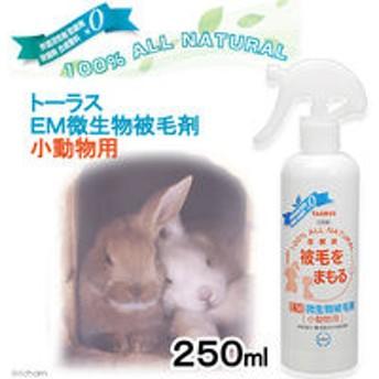 【期間限定販売】トーラス EM微生物被毛剤 小動物用 250ml 248488