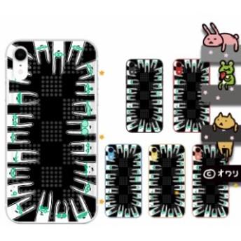 iPhone XR / XS / XS Max / X / 8 / 7 / 6 / 5 / 4 / SE スマホ ケース カバー アイフォンケース オワリ 「ウサギに囲まれる・メガネver