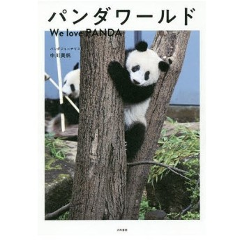 パンダワールド We love PANDA / 中川美帆