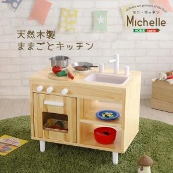 【メーカー直送品】02-MMP60 ままごとキッチン 知育玩具 天然木製 Michelle-ミシェル