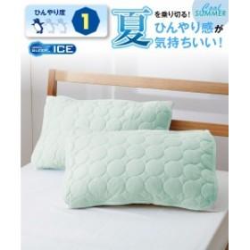 綿100% 天然素材の接触冷感 ピロー パッド 同色2枚組  ピンク/ミントブルー 43×63cm用 ニッセン