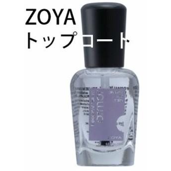【定形外送料無料】ZOYA(ゾーヤ)アーマートップコート ZTAR01 爪にやさしい