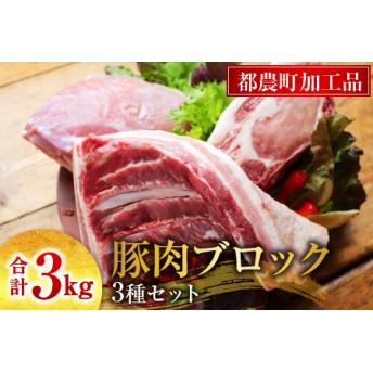 豚肉ブロック3種セット合計3kg(都農町加工品)