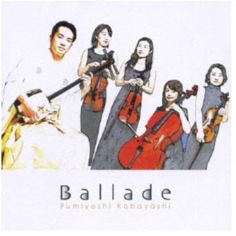 小林史佳/Ballade 【CD】