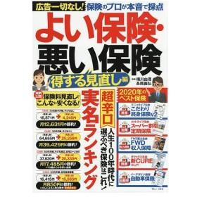 よい保険・悪い保険 得する見直し編/横川由理/長尾義弘