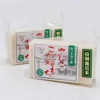 【令和元年産・新潟県特別栽培】こがねもち「切り餅」1kg