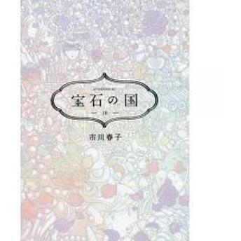 宝石の国 10/市川春子