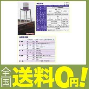 寺田ポンプ 浅井戸用ホームポンプ THP-81KF(50Hz)