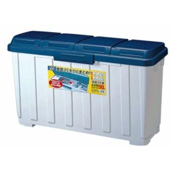 アスベル フタ付きゴミ箱 ブルー 90L 【ケース販売】屋外用資源ゴミ4分別ダストボックス 5個入