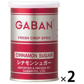 ハウス ギャバン シナモンシュガー 缶 2個