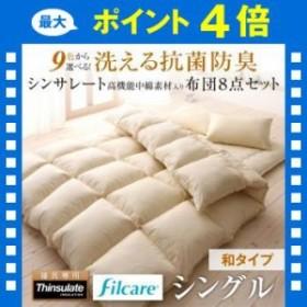 9色から選べる! 洗える抗菌防臭 シンサレート高機能中綿素材入り布団 8点セット 和タイプ シングル[00]