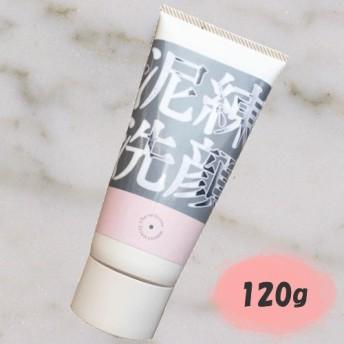 泥練洗顔 120g
