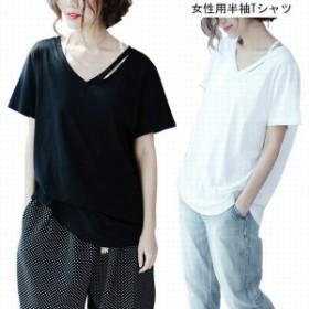 Tシャツ 半袖 レディース 半袖Tシャツ Vネック ゆったり ユニックデザイン カットソー 女性用 トップス シンプル 薄手 夏